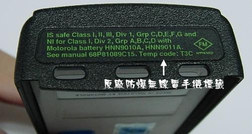 Tiêu chuẩn FM trên bộ đàm Motorola GP328 GP338